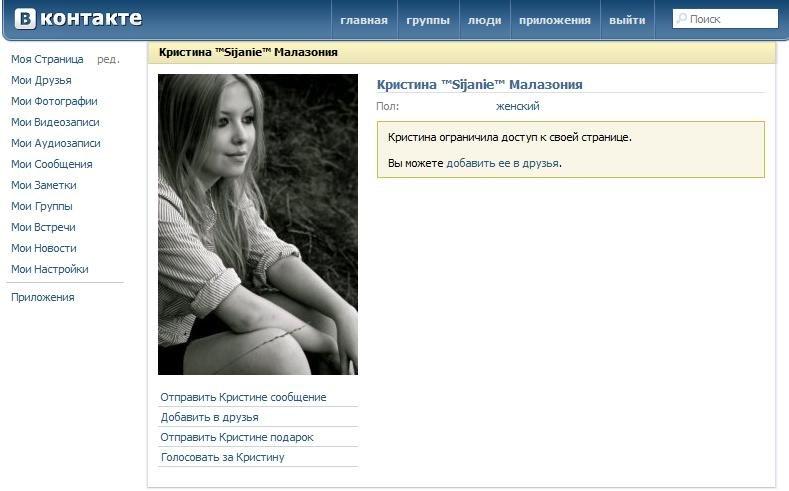 Как можно взломать чужую. Взлом страницы Вконтакте. патч отключающий жёлто